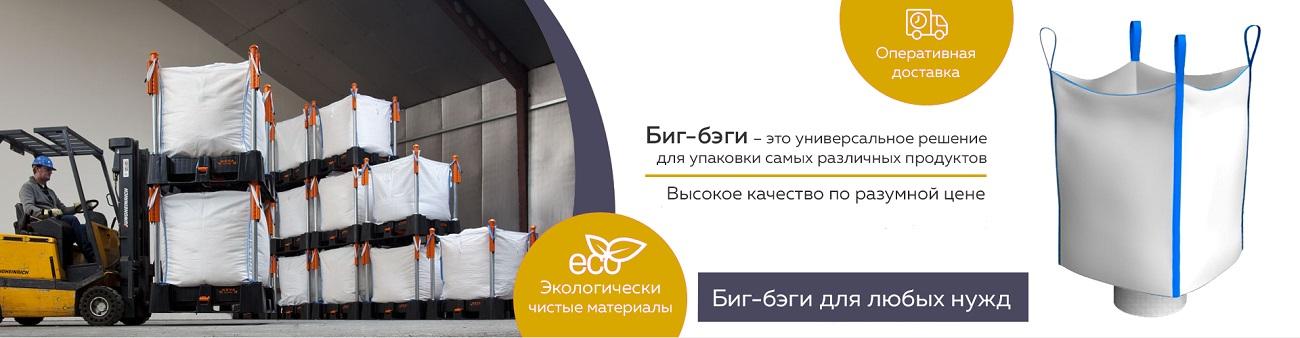 купить биг бэги в украине